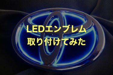 【LEDエンブレム】取り付け設置・DIY手順[初心者でも1時間いらない]