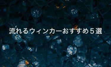 【流れるウィンカー】初心者向けLEDテープおすすめ5選紹介[車検OK・取り付け楽]