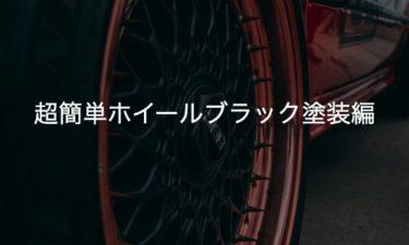 [ホイールマッドブラック塗装編]超簡単の初心者向け手順「タイヤ外さない方法」