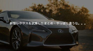 [新型レクサスRC F]語る!走りと快適さを両立したクーペ・試乗ドライブした感想