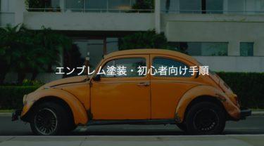 【プリウス】DIYカスタム・エンブレム簡単塗装編(初心者向け)