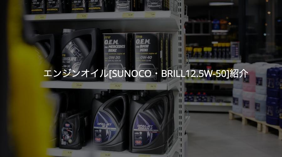 エンジンオイル[SUNOCO・BRILL12.5W-50]使用してみた・日本製は耐久性も問題なし