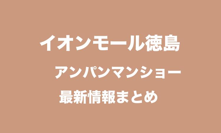 イオンモール徳島「アンパンマンショー」イベント情報まとめ[場所・時間・日程]