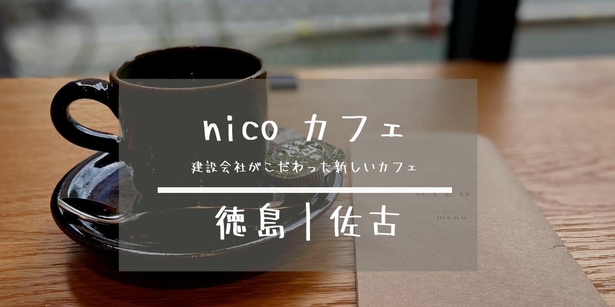 [nico・ニコ]徳島佐古カフェ|建設会社がこだわったオシャレで開放的なカフェ