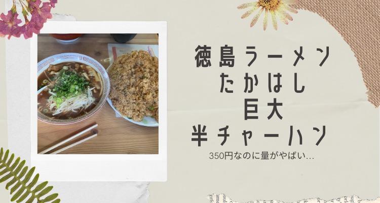 [ラーメンたかはし]支那そば徳島|半チャーン350円で量がメガトン級!絶対完食できない