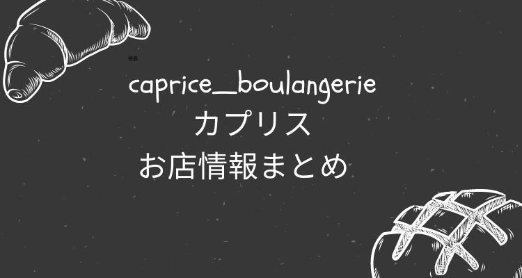 [徳島]パン屋caprice_boulangerieカプリス|営業時間・口コミ・アクセスなどまとめ