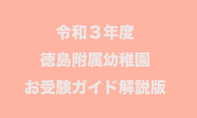 [徳島]附属幼稚園令和3年度受験情報まとめ「試験日・試験内容・募集要項など」