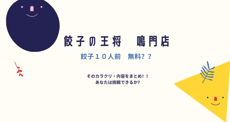 [餃子の王将]鳴門店・餃子10人前無料チャレンジの詳細・営業時間・アクセスまとめ