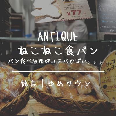 [ANTIQUE|ねこねこ食パン]ゆめタウン徳島|パン食べ放題とお店情報まとめ