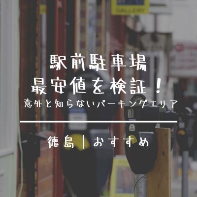 [徳島]駅前駐車場にて最も安い・無料のパーキングを紹介