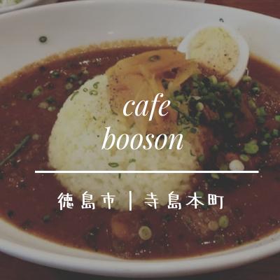 [ブーサンカフェcafeboosan]徳島寺島|美味しいカレーを探してるならおすすめ