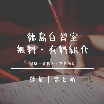 徳島おすすめ自習室「無料/有料」6つのスペース紹介「試験勉強・ノマド向け」