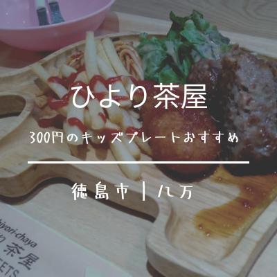 [ひより茶屋]徳島八万 300円ボリューム大のキッズプレートが子連れに人気でした