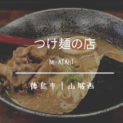 [つけ麺の店旭]ASAHI徳島山城|話題の徳島1番の濃厚魚介豚骨スープとは