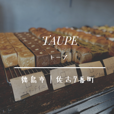 [トープTAUPE]徳島佐古 話題のキューブ型のパンはオシャレすぎた・営業時間・駐車場・コーヒーまとめ