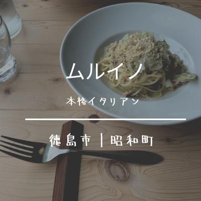 [ムルイノ]徳島昭和町|本格イタリアン・ワインを堪能できるお店・営業時間・駐車場・定休日まとめ
