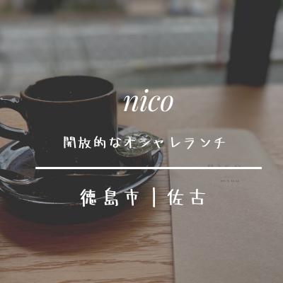 [nico・ニコ]徳島佐古カフェ 建設会社がこだわったオシャレで開放的なカフェ