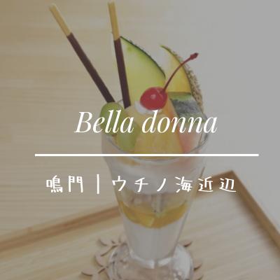 [ベラドンナ鳴門]徳島|ヘルシーとおいしいが揃った女性に人気のイタリアン紹介