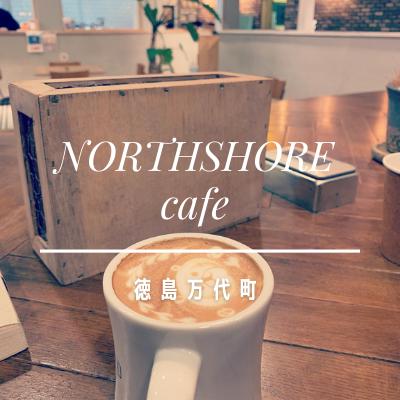 NORTHSHORE[徳島万代町]料理が美味しく開放的なカフェ|お店情報・営業時間・アクセスまとめ