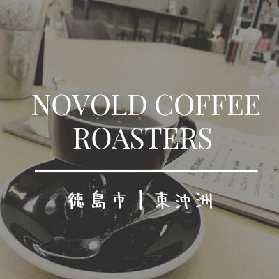 [novold coffee roasters ]徳島沖洲ノボルドコーヒーロースターズ|インスタ映え店内が素敵