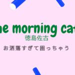 [徳島佐古周辺]オススメカフェ「THE MORNING」ザ モーニング「雰囲気オシャレ」