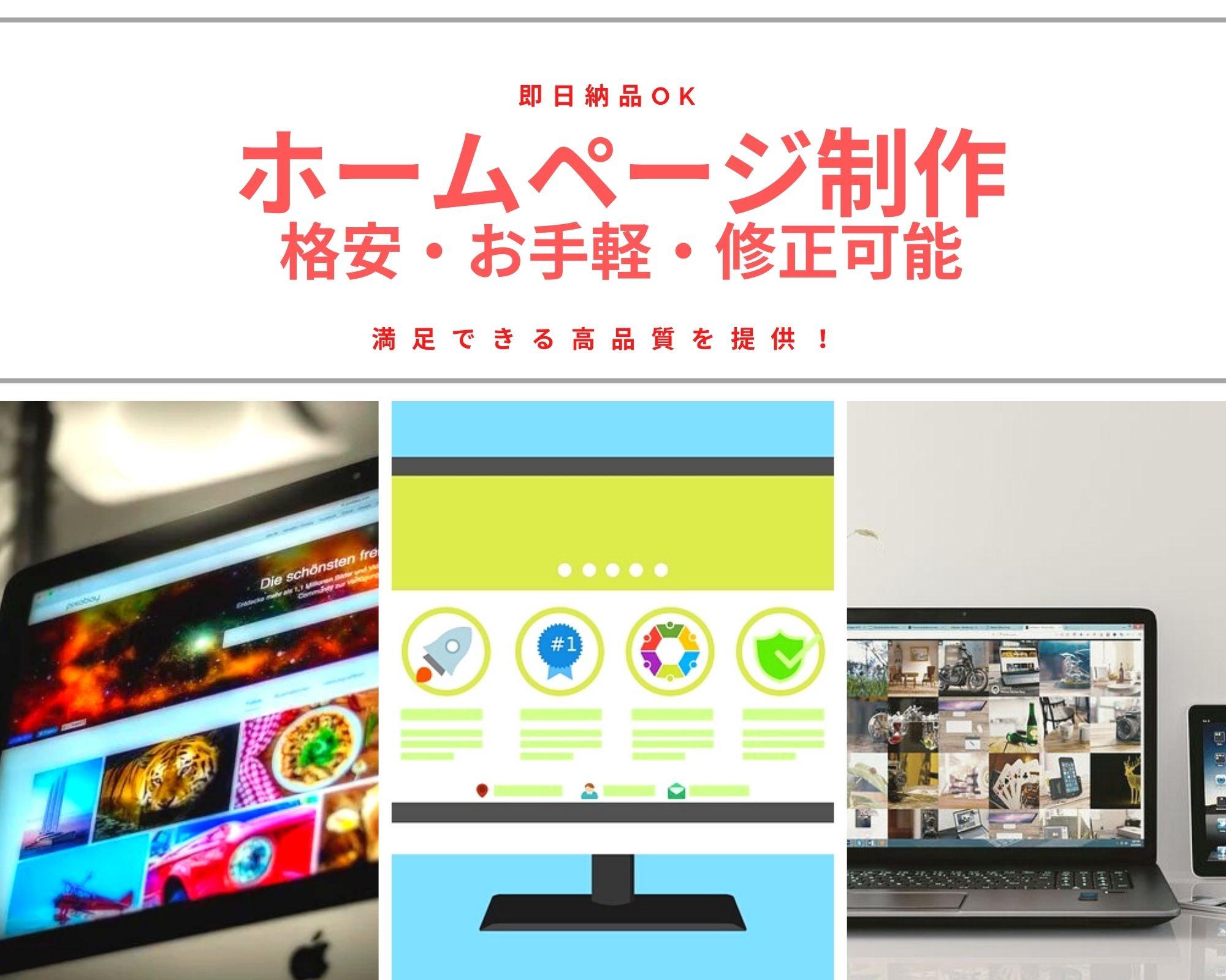 徳島 企業向けHP制作サービス[サンプルサイト有]相場より格安に挑戦!