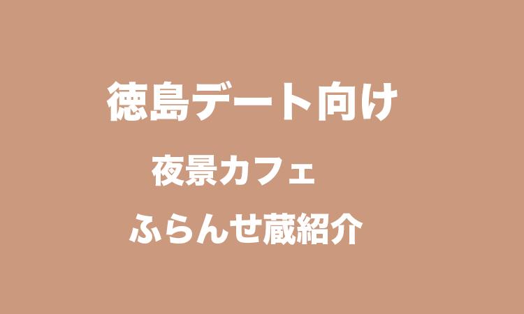 [徳島]川の景色・夜景を間近で堪能できるカフェ|ふらんせ蔵とは?営業時間・アクセス・口コミまとめ