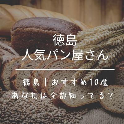 【徳島パン屋】口コミ最強おすすめ10選+α紹介「2021年度保存版」