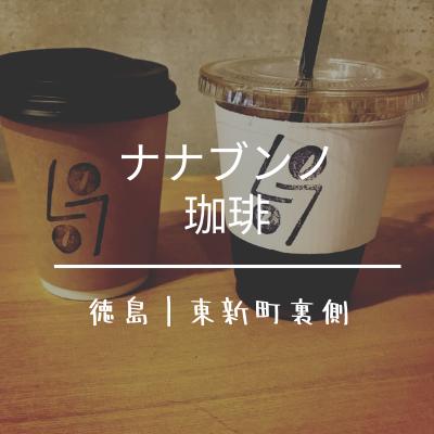 [ナナブンノ珈琲]徳島東新町|営業時間が日曜限定の激レアコーヒーの謎とは?