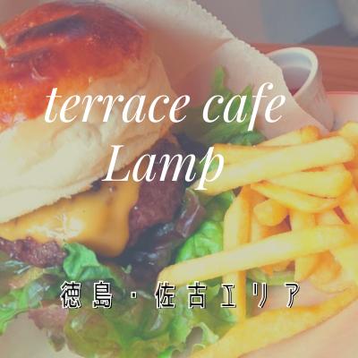 [terrace cafe lamp]徳島佐古|古民家カフェの雰囲気でゆったりとした時間を過ごして