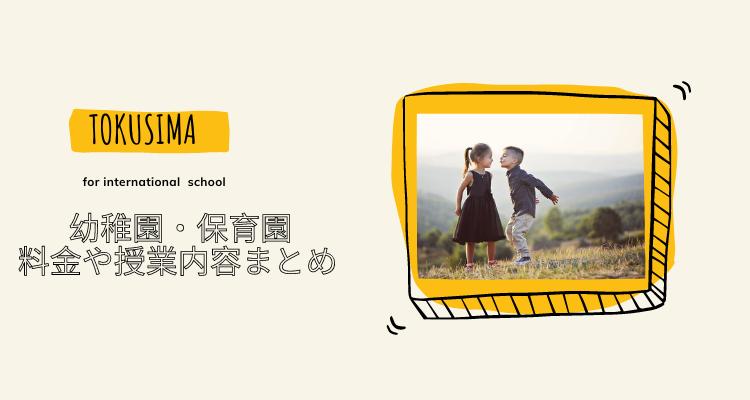 徳島インターナショナル幼稚園・保育園5つ紹介「料金や英会話の授業内容まとめ」