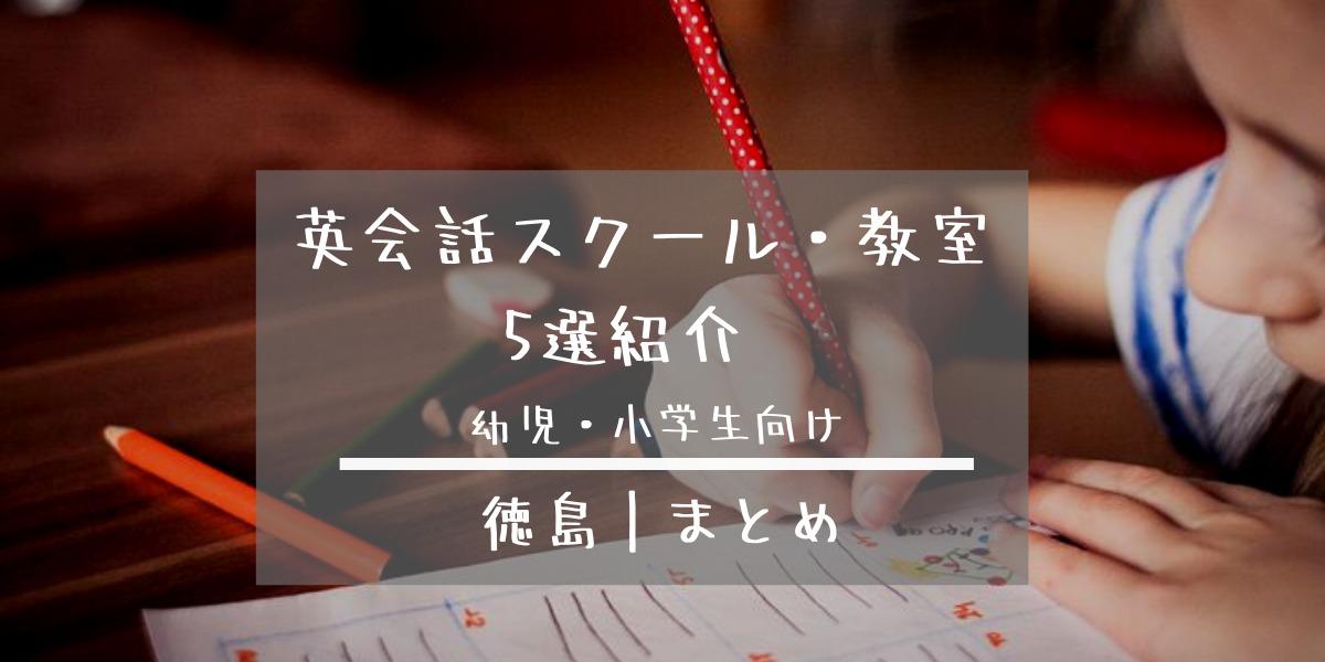 徳島英会話教室・スクール|授業料金比較5選[幼児〜小学生向け]紹介