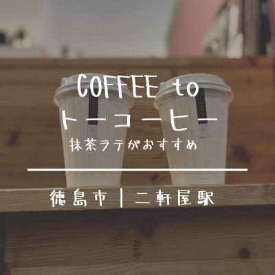 [トーコーヒーと|珈琲coffeeto]徳島二軒屋駅|コーヒー好きにもおすすめ抹茶ラテ・お店情報まとめ