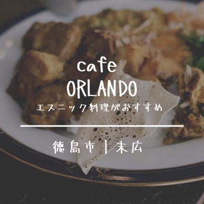 ORLANDOオーランド徳島末広|エスニック系ランチを堪能できるオシャレカフェ