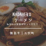 [NADAHEKO]ナダヘコラーメン徳島万代町|仙台で人気の[だし廊]監修のお味は?お店情報まとめ
