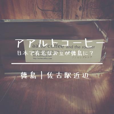 [アアルトコーヒー]徳島佐古|日本で超有名な焙煎人が作っているお店|お店情報まとめ