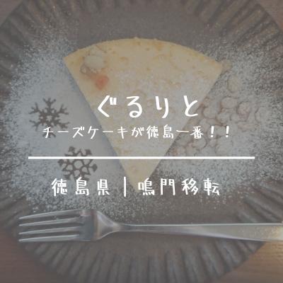 [ぐるりと]徳島鳴門|チーズケーキといえばここ|コーヒーも美味しい