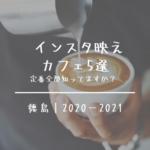 [徳島市カフェ]インスタ映え定番のおすすめお店5選紹介[2021年保存版]