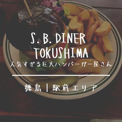 【徳島ランチ】人気すぎるハンバーガー[S.B.DINER TOKUSHIMA]紹介|エスビーダイナー