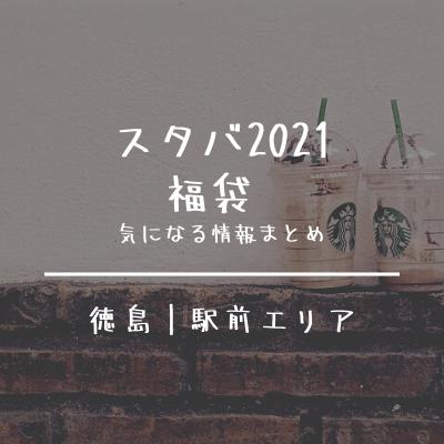 [福袋スターバックス2021]予約方法・値段・2020年の中身|徳島での予約方法は?