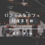 徳島カフェ・ランチ|口コミ人気のおすすめ20選【2021年最新版】