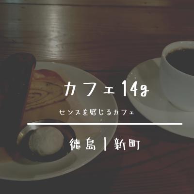 14g徳島新町|センスが際立つカフェ・コーヒーも格別に満足できる店