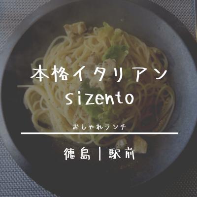 sizentoシゼント徳島駅前|自然派イタリアンランチを贅沢に|メニュー・お店情報まとめ