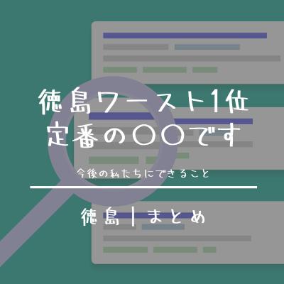 [徳島県]またまたワースト1位「糖尿病」他の病気もランキング入りという結果...