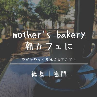 マザーズベーカリー鳴門|モーニングにおすすめできる朝カフェ|営業時間・定休日・お店情報まとめ