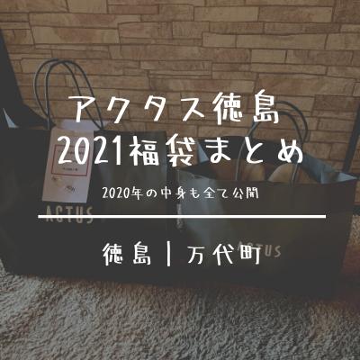 アクタスactus徳島|福袋2021まとめ[2020年福袋中身公開・画像付き]