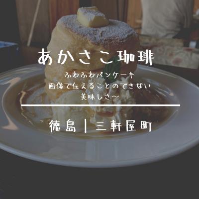 ローズカフェAKASAKO[あかさこ珈琲]|徳島で人気のパンケーキ|メニュー・予約・動画で紹介