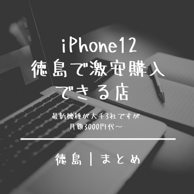 [iPhone12]徳島で激安で購入・維持できるお店発見|月額3000円以内