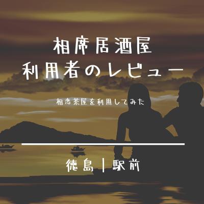 [相恋茶屋]徳島|相席居酒屋出会いある?やらせなし体験・口コミレビュー検証