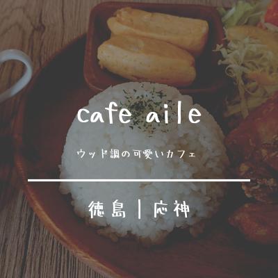 cafeaile徳島応神|ウッド調のかわいいカフェ・キッズスペース有・お店情報まとめ